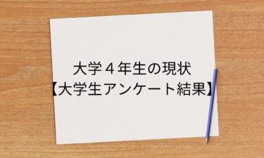 大学4年生の現状【大学生アンケート結果】