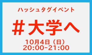 10月4日(日)20:00~21:00:ハッシュタグイベントの予告