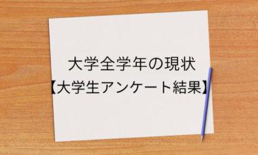 大学全学年の現状【大学生アンケート結果】