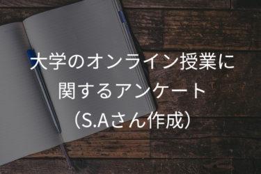 オンライン授業に関するアンケート【S.Aさん作成】