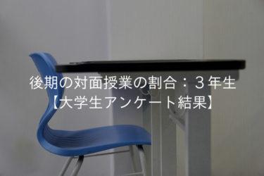 後期の対面授業の割合:3年生【大学生アンケート結果】