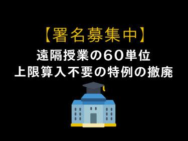 【募集】遠隔授業の60単位上限算入不要の特例の撤廃の署名